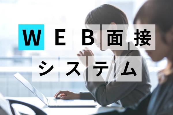 WEB面接システム