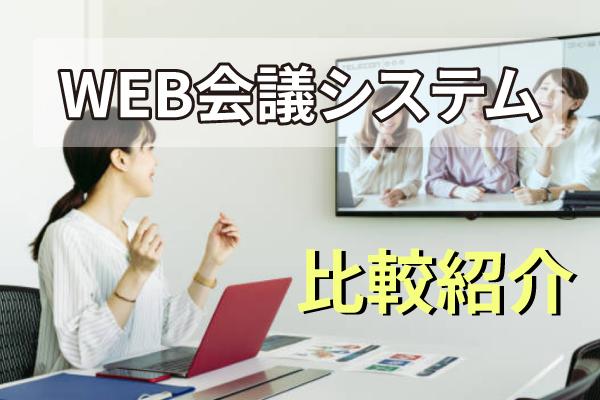 WEB会議システムおすすめ