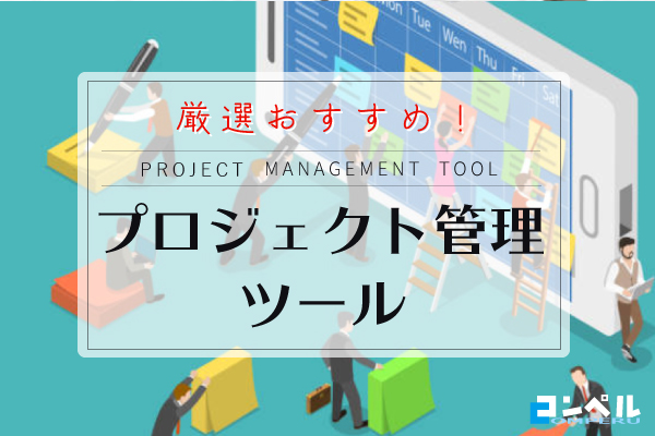 プロジェクト管理ツールおすすめ