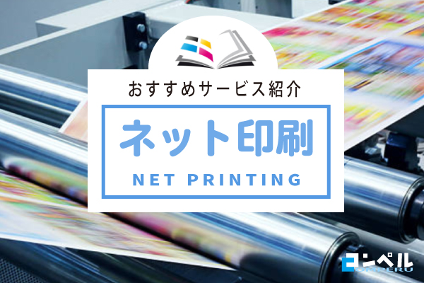 ネット印刷おすすめ