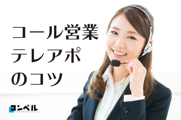 コール営業テレマーケティングのコツ