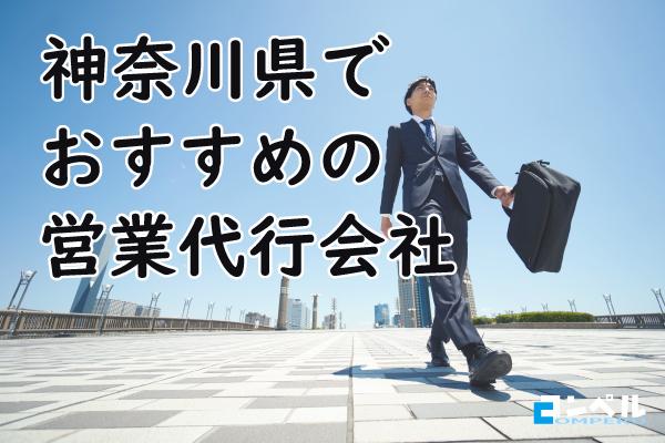 神奈川県おすすめ営業代行