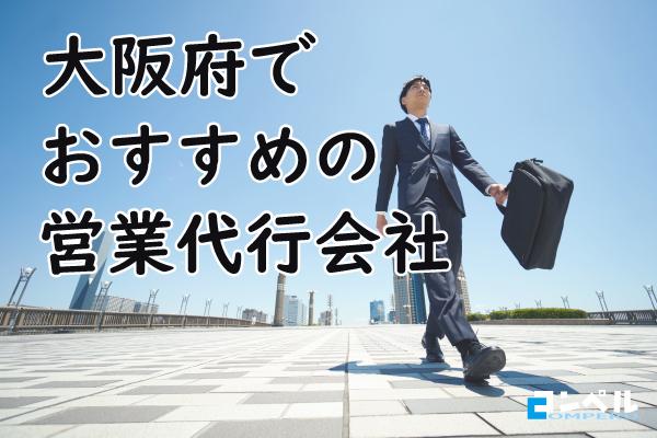 大阪府おすすめ営業代行