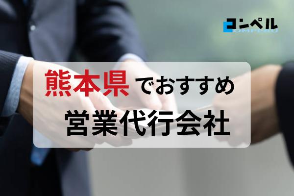 熊本でおすすめの営業代行