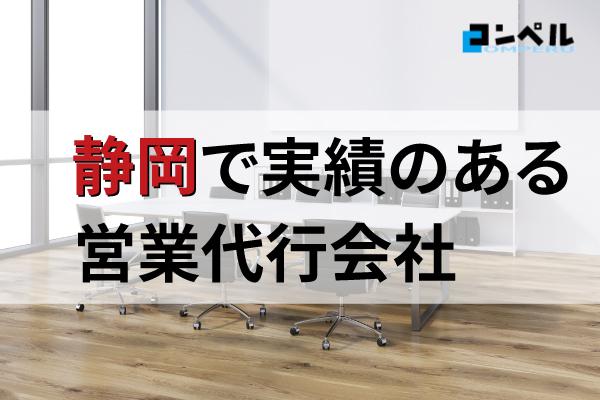静岡県でおすすめ営業代行会社