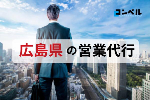 広島県でおすすめの営業代行会社