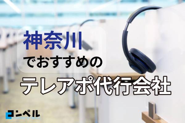 おすすめテレアポ代行(神奈川編)