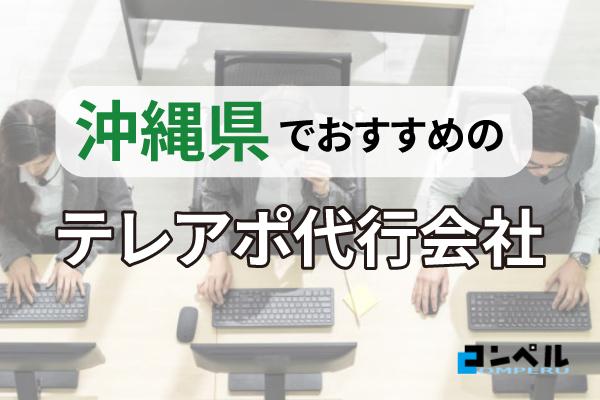 沖縄おすすめテレアポ代行会社