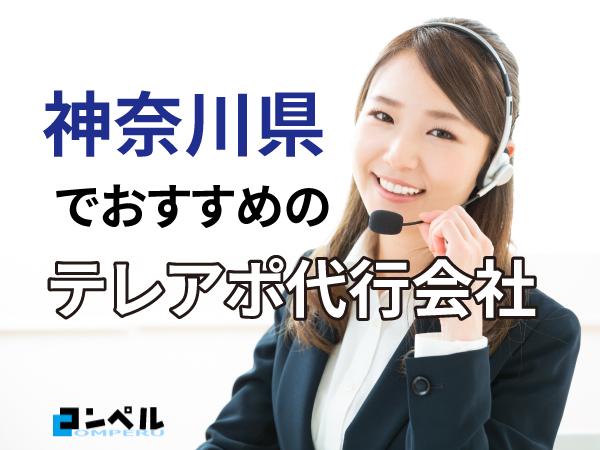 神奈川県でおすすめのテレアポ代行会社