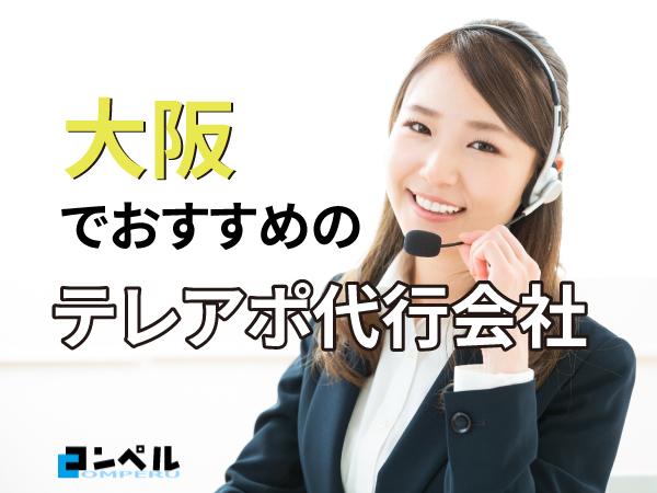 大阪でおすすめのテレアポ代行会社