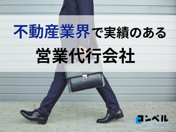 不動産業界で実績のある営業代行