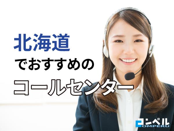北海道でおすすめコールセンター会社