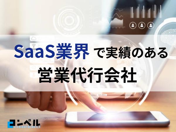 SaaS・IT業界でおすすめ営業代行