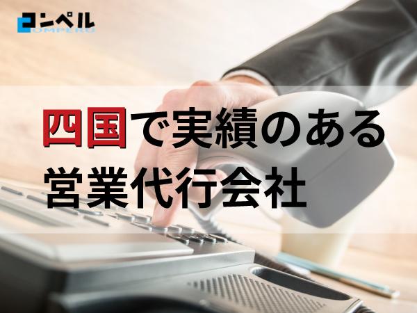 愛媛徳島高知香川でおすすめ営業代行